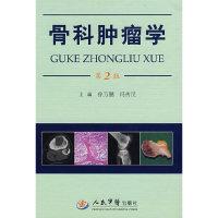 骨科肿瘤学(第二版)