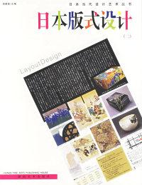 日本版式设计(二)——日本当代设计艺术丛书
