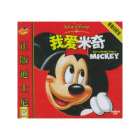 我爱米奇 Everybody loves MICKEY(VCD)