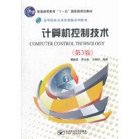 计算机控制技术-第3版