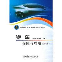 汽车保险与理赔(第3版)