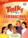 大学英语基础口语教程(第二版)学生用书1
