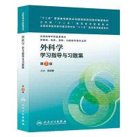 外科学学习指导与习题集-第3版