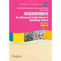 英语高级视听说 上 学生用书
