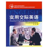 实用交际英语(中等职业教育规划教材)