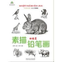 素描铅笔画·动物篇