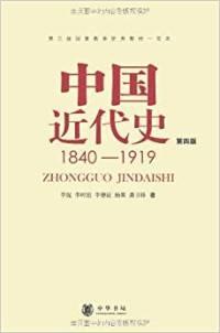 中国近代史1840-1919(第四版)(内容一致,印次、封面或原价不同,统一售价,随机发货)