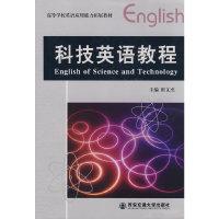 科技英语教程(高等学校英语应用能力拓展教材)(English of Science and Technology)