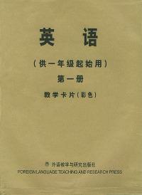 英语教学卡片(彩色)(第1册)(供一年级起始用)