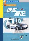 汽车理论(第4版)