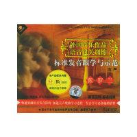 标准发音跟学与示范女声1(CD)(天天艺术)