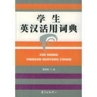 学生英汉活用词典