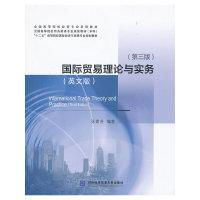 国际贸易理论与实务-(第三版)-(英文版)