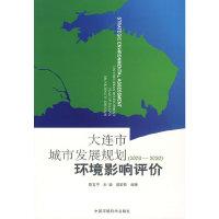 大连市城市发展规划(20032020)环境影响评价