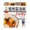 营养菜汤粥1580例
