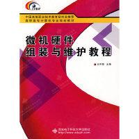 微机硬件组装与维护教程(中国高等职业技术教育研究会推荐.高职高专计算机专业规划教材)