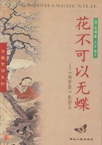花不可以无蝶(幽梦影配图本)/古籍赏读系列