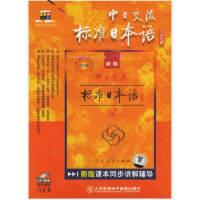 CD-R中日交流标准日本语初级上(13碟装)