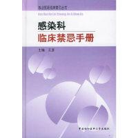 感染科临床禁忌手册——执业医师临床禁忌丛书