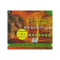 标准发音跟学与示范女声4(CD)(天天艺术)
