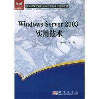 WindowsServer2003实用技术:21世纪高职高专