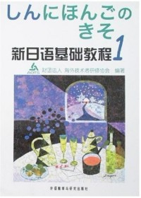 新日语基础教程1