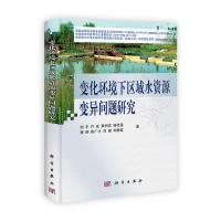 变化环境下区域水资源变异问题研究