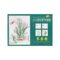 草虫卷-少儿跟名家学国画