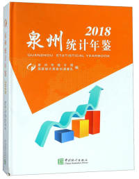 泉州统计年鉴(2018)