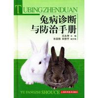 兔病诊断与防治手册