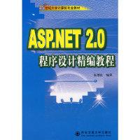 ASP.NET 2.0程序设计精编教程