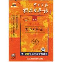 CD-R中日交流标准日本语初级下(12碟装)