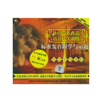 标准发音跟学与示范女声5(CD)(天天艺术)