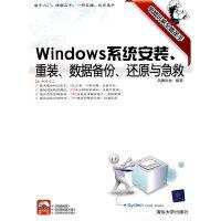 Windows系统安装、重装、数据备份、还原与急救(电脑玩家全能圣手)