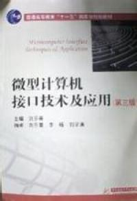 微型计算机接口技术及应用(第三版)(内容一致,印次、封面或原价不同,统一售价,随机发货)