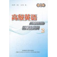 高级英语2(第三版)