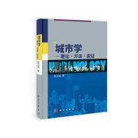 城市学——理论 方法 实证