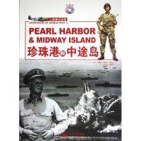 珍珠港和中途岛(附光盘)/二战重大战役