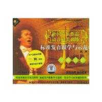 标准发音跟学与示范男声1(CD)(天天艺术)