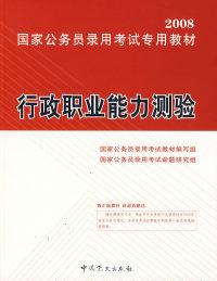 2008-行政职业能力测验