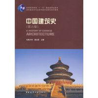 中国建筑史(第六版)