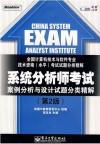 系统分析师考试案例分析与设计试题分类精解(第2版)