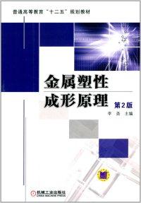 金属塑性成形原理 第2版