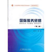 国际服务贸易-(第二版)