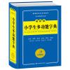 新课标学生专用辞书小学生多功能字典(最新版)