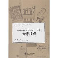 来华犹太难民资料档案精编(第四卷)