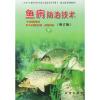 鱼病防治技术(修订版)