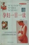孕妇一日一读