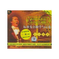 标准发音跟学与示范男声4(CD)(天天艺术)