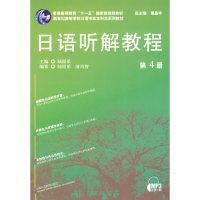 日语听解教程(4)(本科)